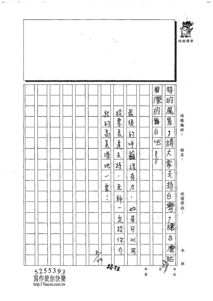 108TSW406林以恩 (3).jpg