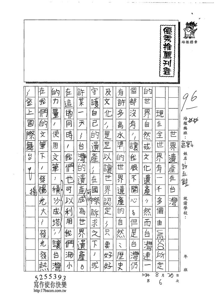 108TSW406許丞鎧 (1).jpg