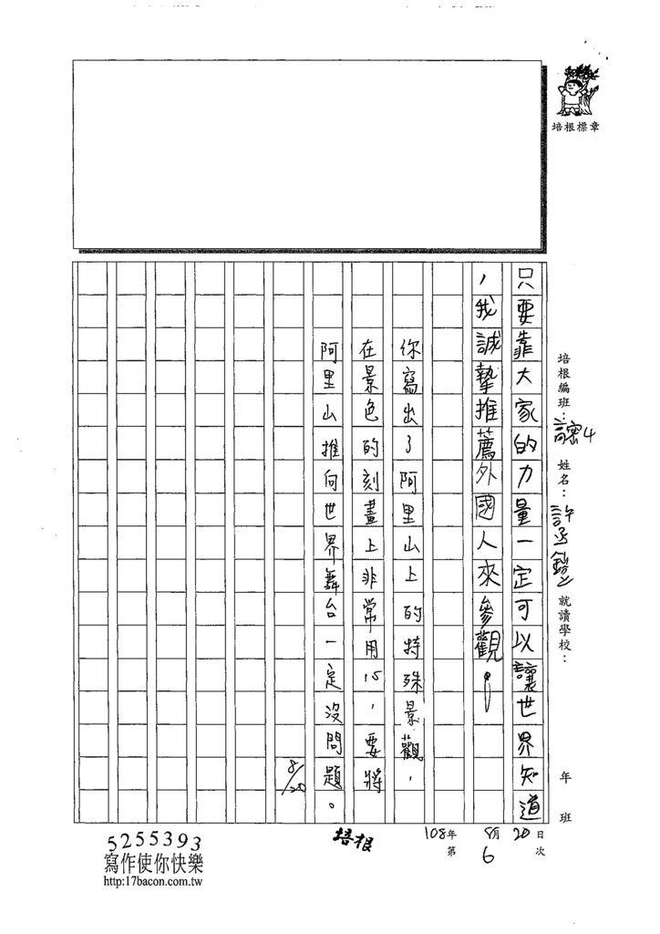 108TSW406許丞鎧 (4).jpg