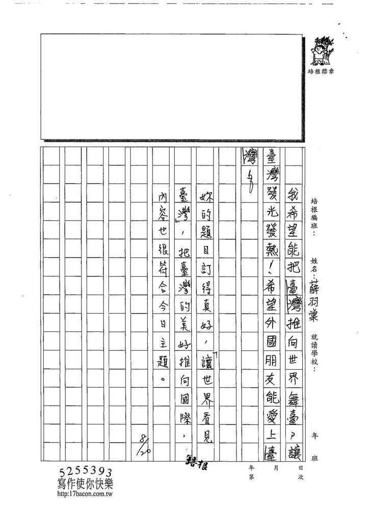 108TSW406薛羽棠 (3).jpg