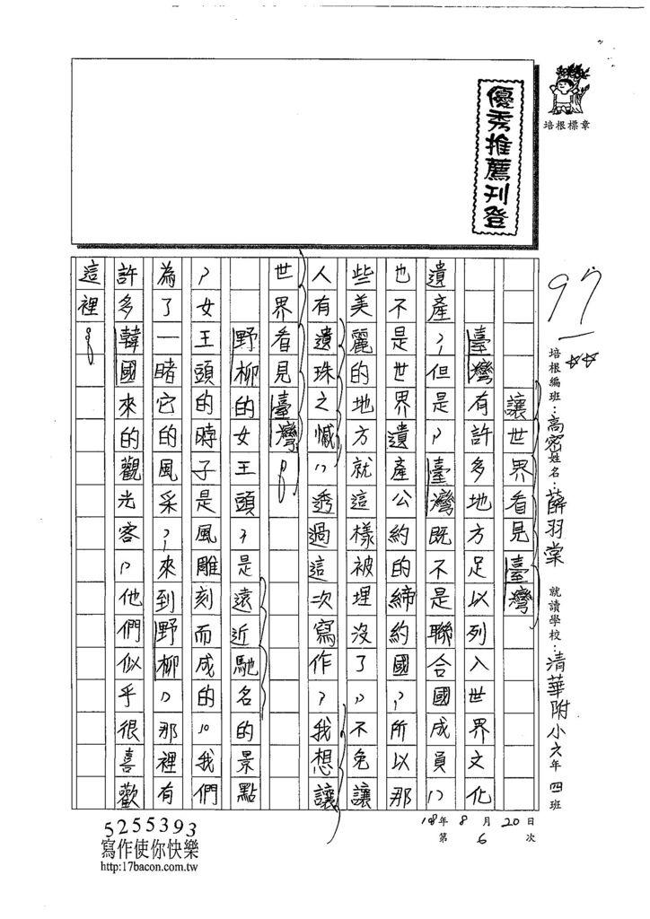 108TSW406薛羽棠 (1).jpg