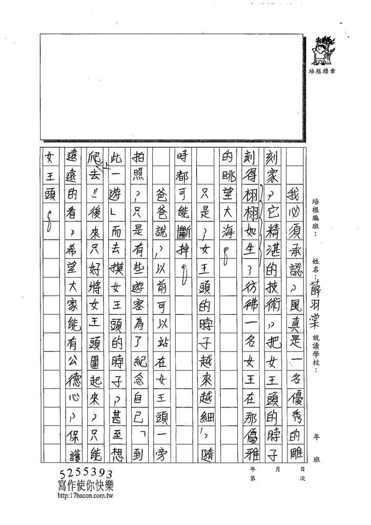 108TSW406薛羽棠 (2).jpg