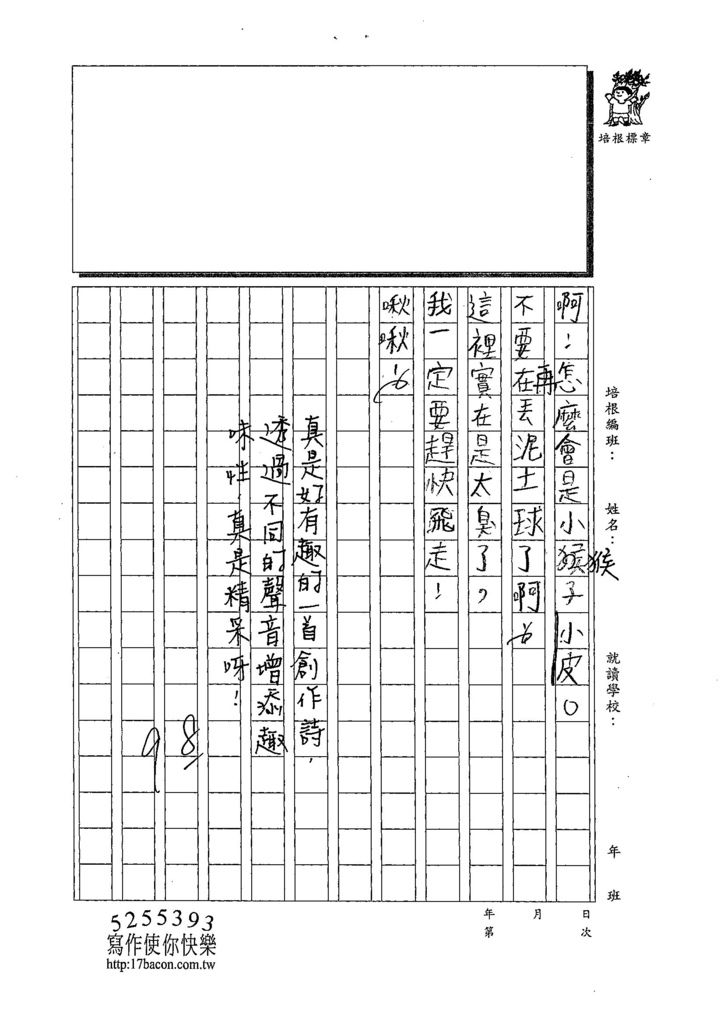 108TMW406巫姵妮 (2).jpg