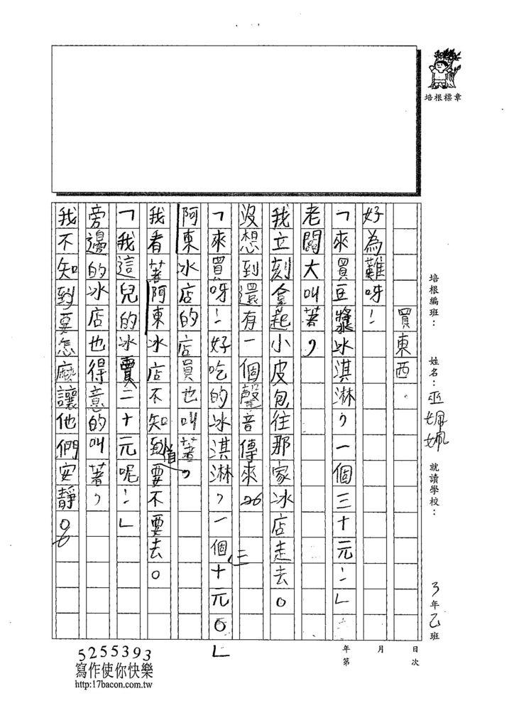 108TMW406巫姵妮 (3).jpg
