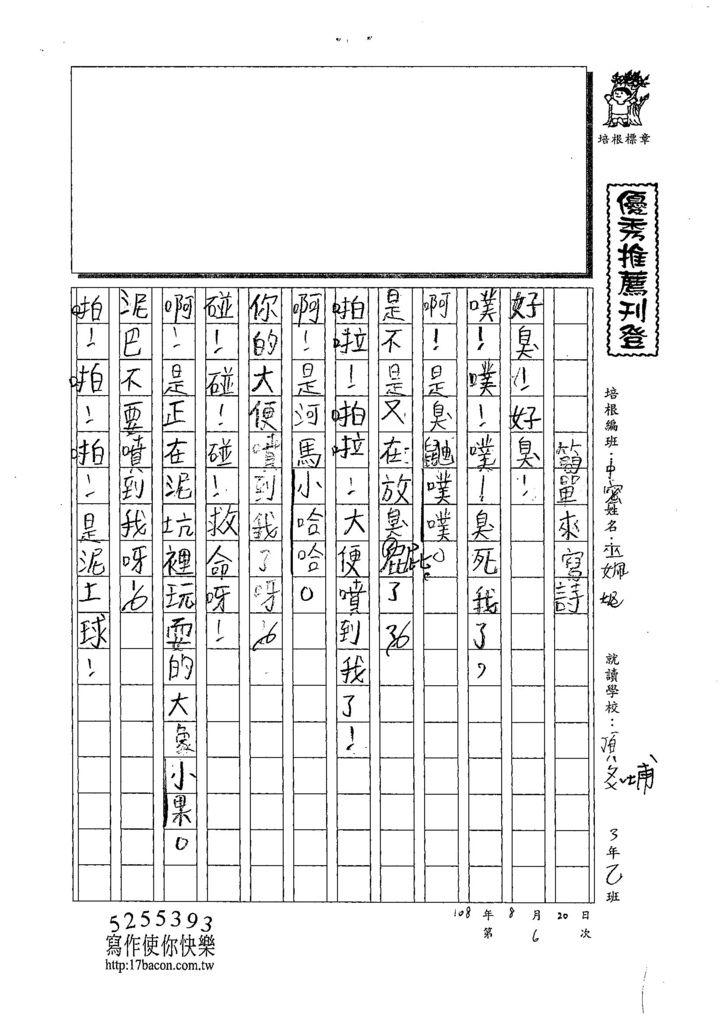 108TMW406巫姵妮 (1).jpg