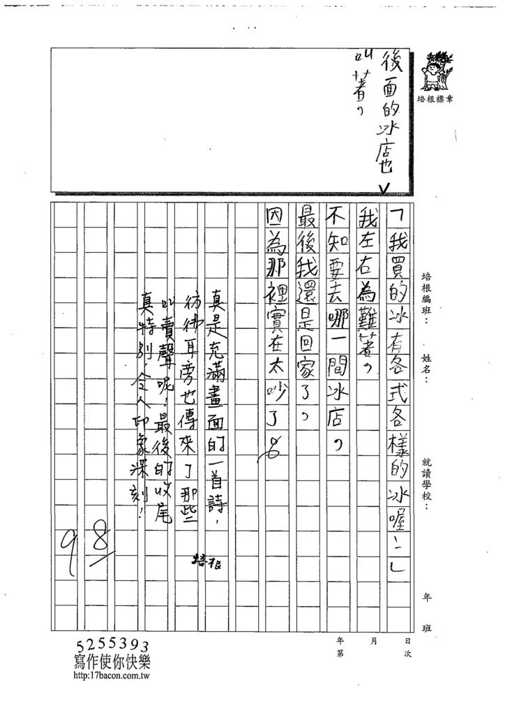 108TMW406巫姵妮 (4).jpg