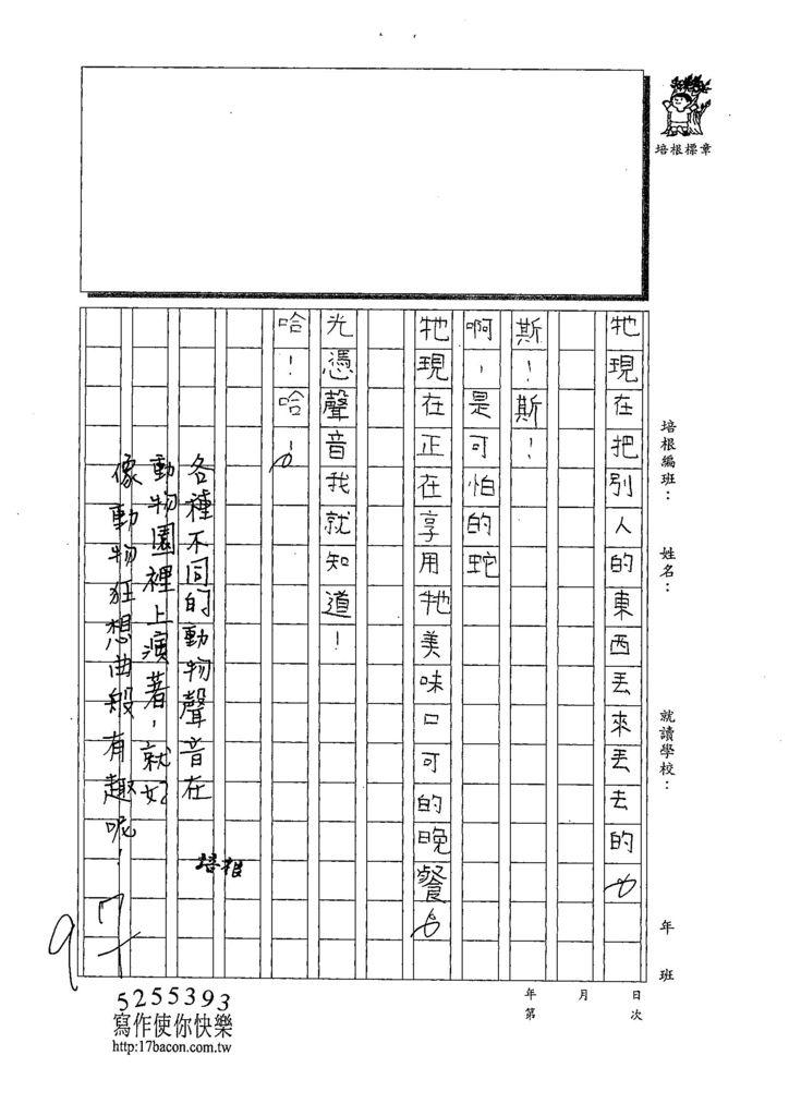 108TMW406林奕翔 (2).jpg