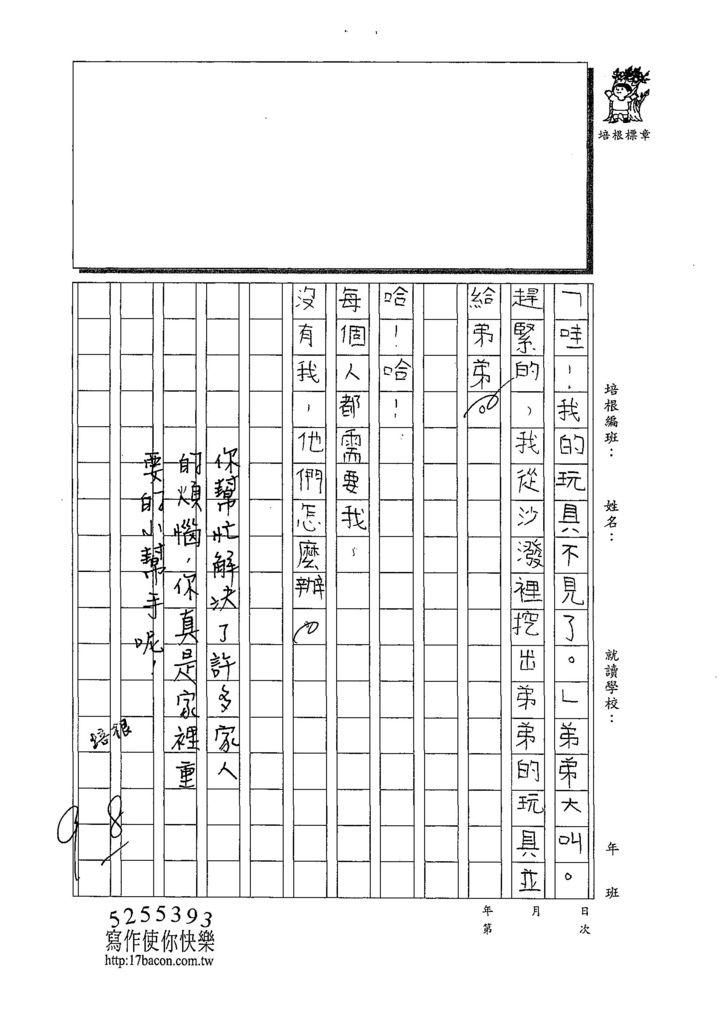 108TMW406林奕翔 (4).jpg