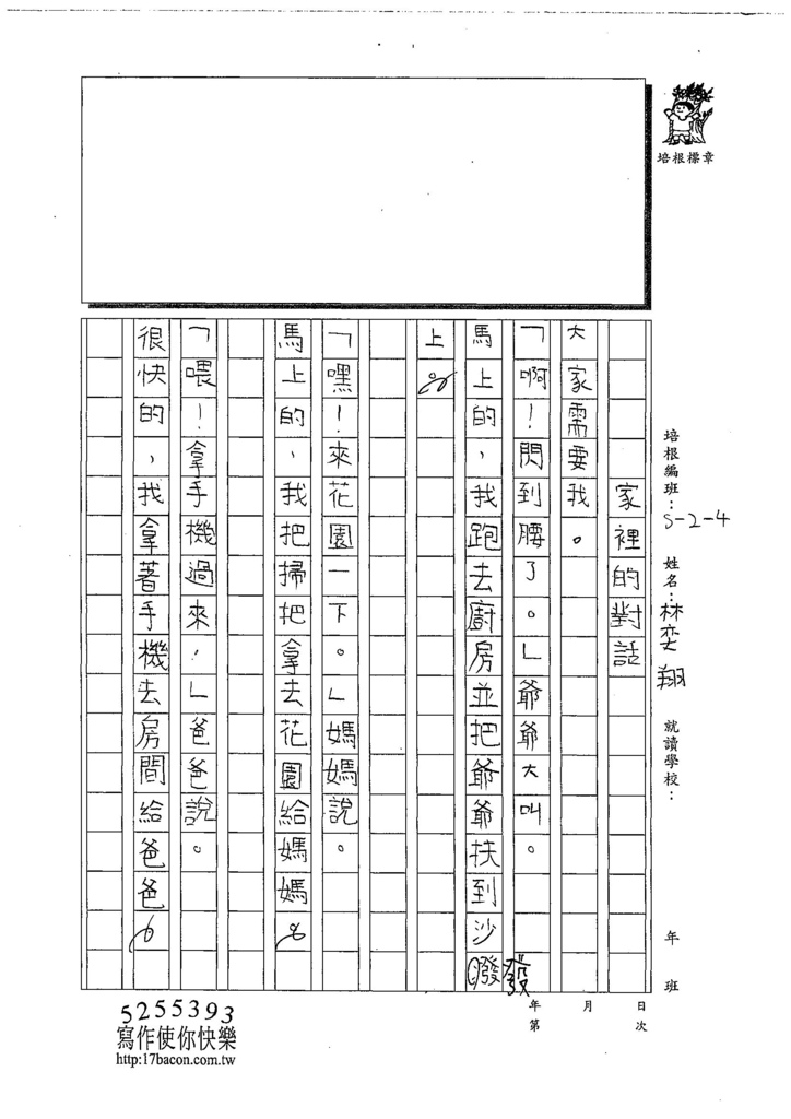 108TMW406林奕翔 (3).jpg