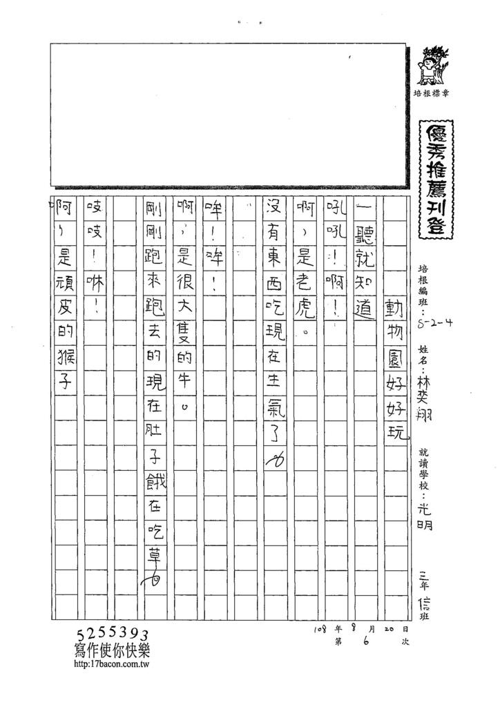 108TMW406林奕翔 (1).jpg