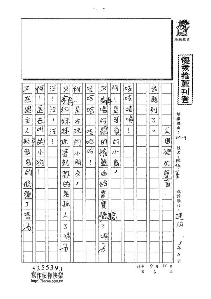 108TMW406陳柏蓁 (1).jpg