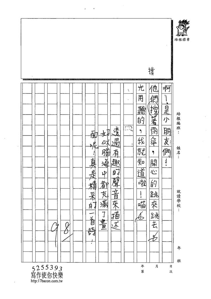 108TMW406彭子寧 (2).jpg