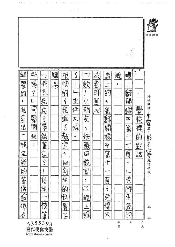 108TMW406彭子寧 (3).jpg
