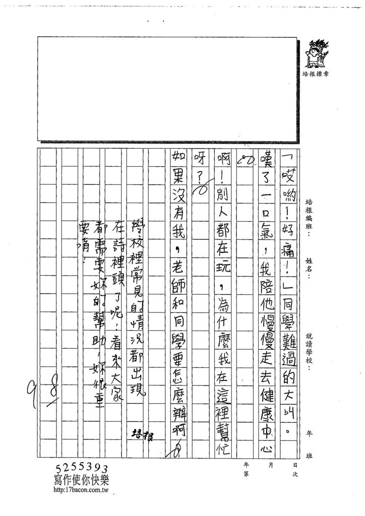 108TMW406彭子寧 (4).jpg