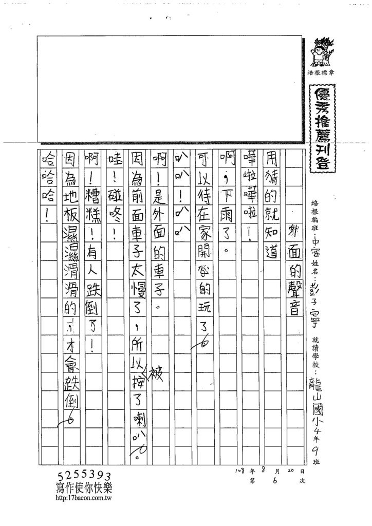 108TMW406彭子寧 (1).jpg