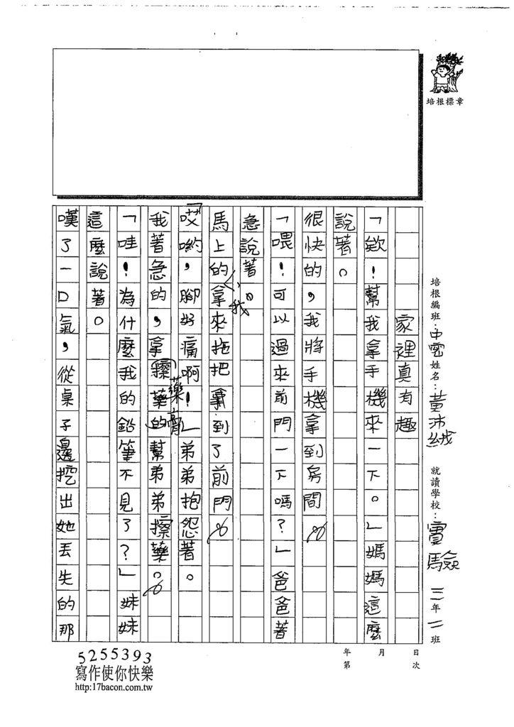 108TMW406黃沛絨 (3).jpg