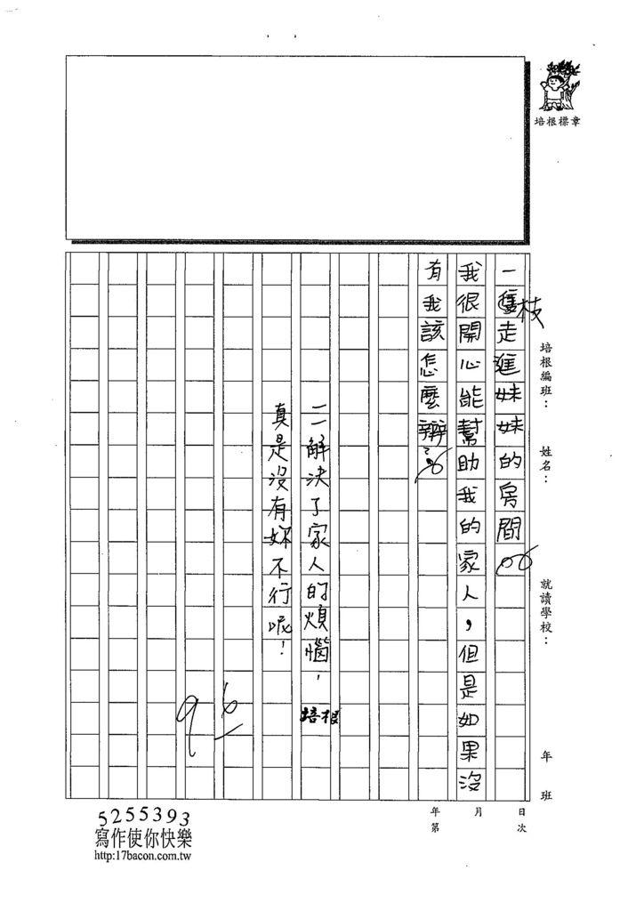 108TMW406黃沛絨 (4).jpg