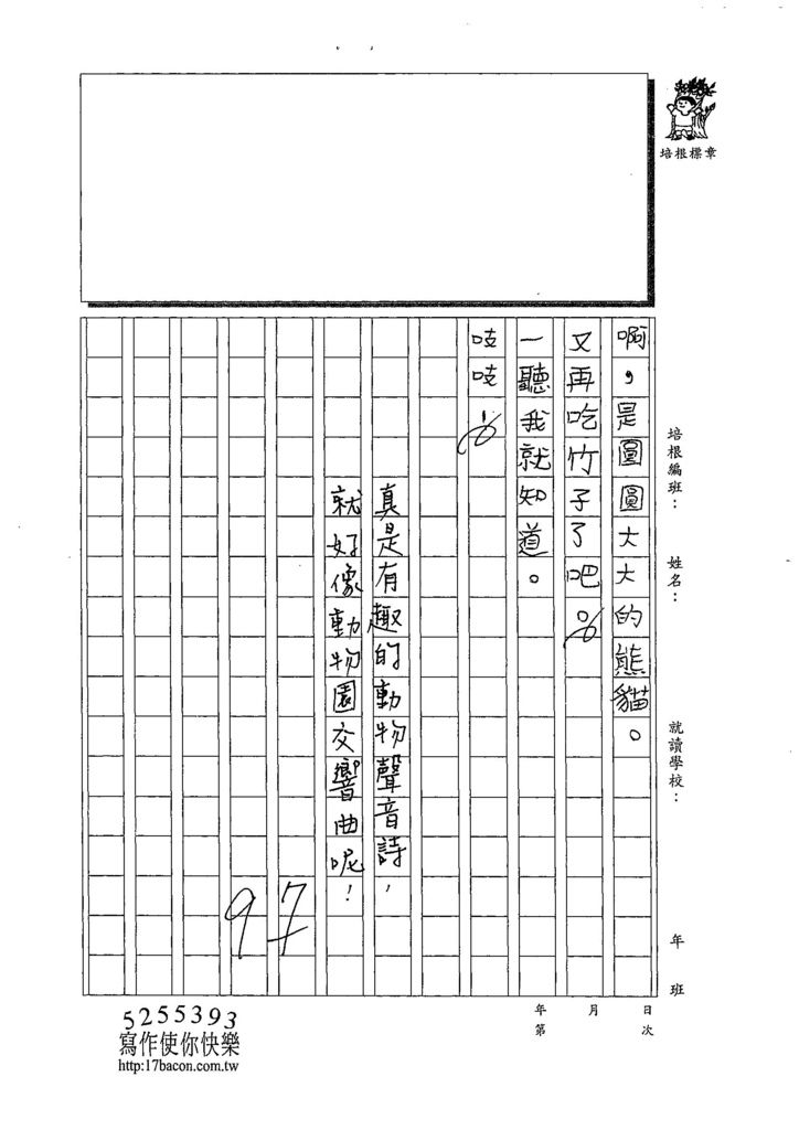 108TMW406黃沛絨 (2).jpg