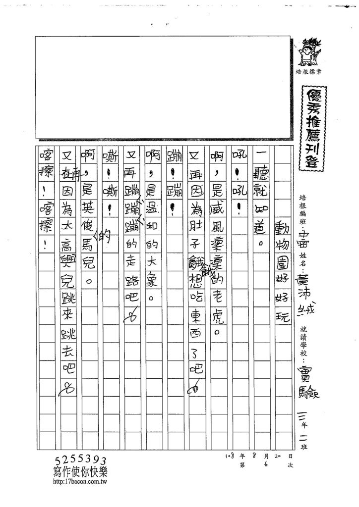 108TMW406黃沛絨 (1).jpg