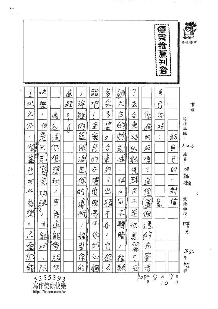108W6110胡詠瀚 (1).jpg