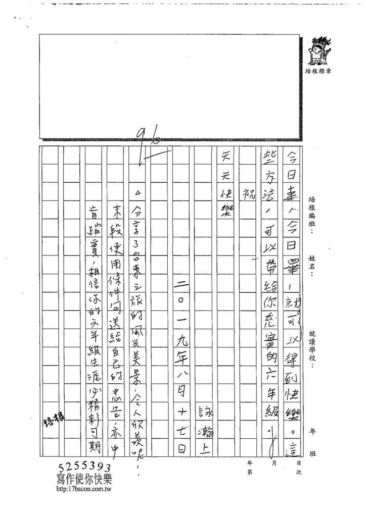 108W6110胡詠瀚 (2).jpg