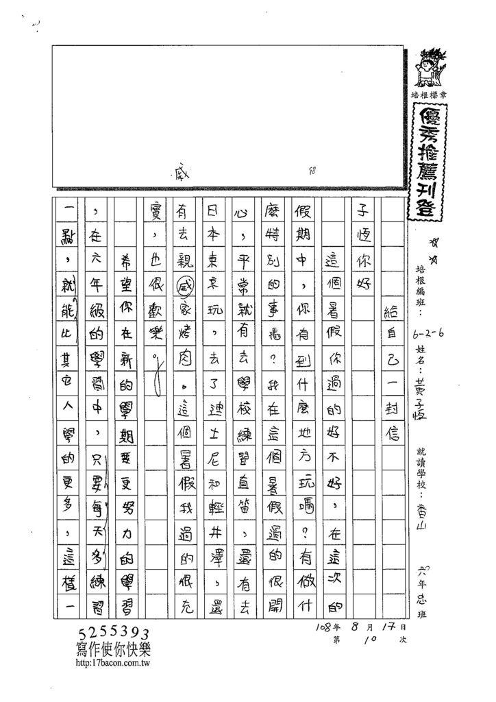 108W6110黃子恆 (1).jpg