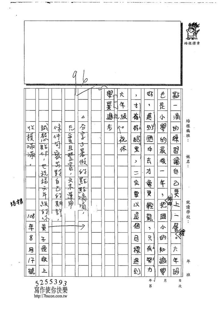 108W6110黃子恆 (2).jpg
