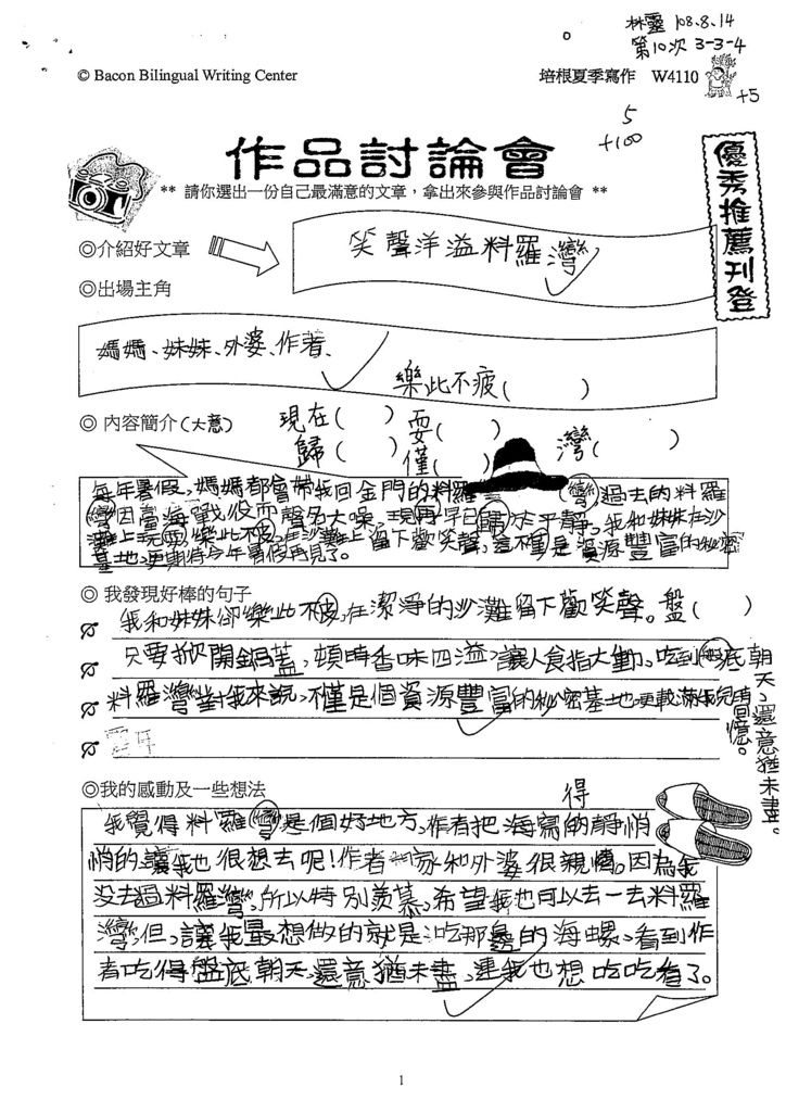 108W4110林靈 (1).jpg