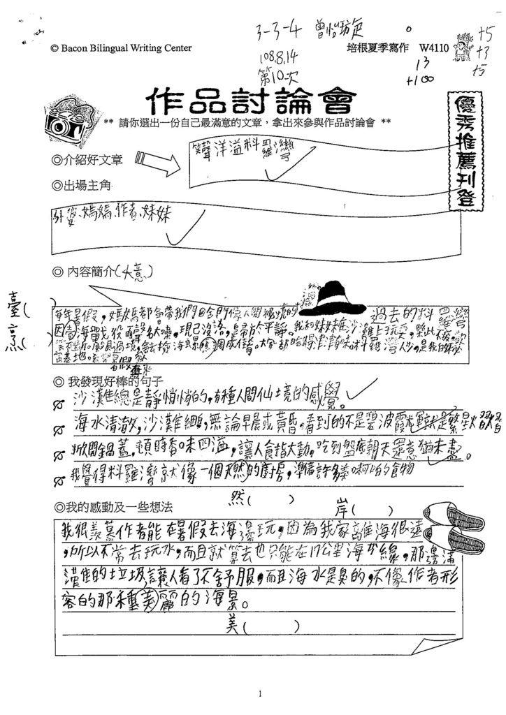 108W4110曾怡璇 (1).jpg