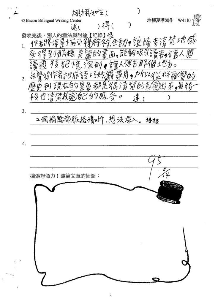 108W4110曾怡璇 (2).jpg