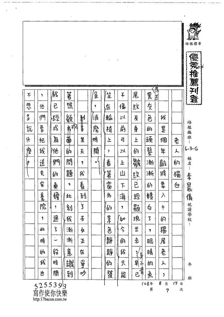108WG107李晨儀 (1).jpg