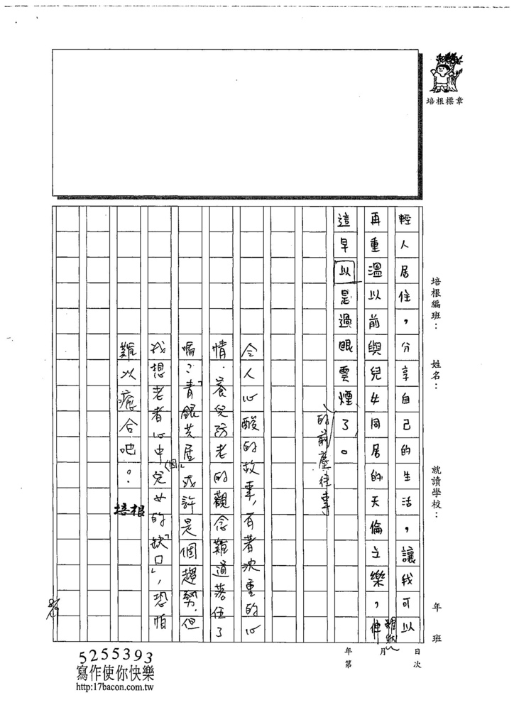 108WG107李晨儀 (3).jpg