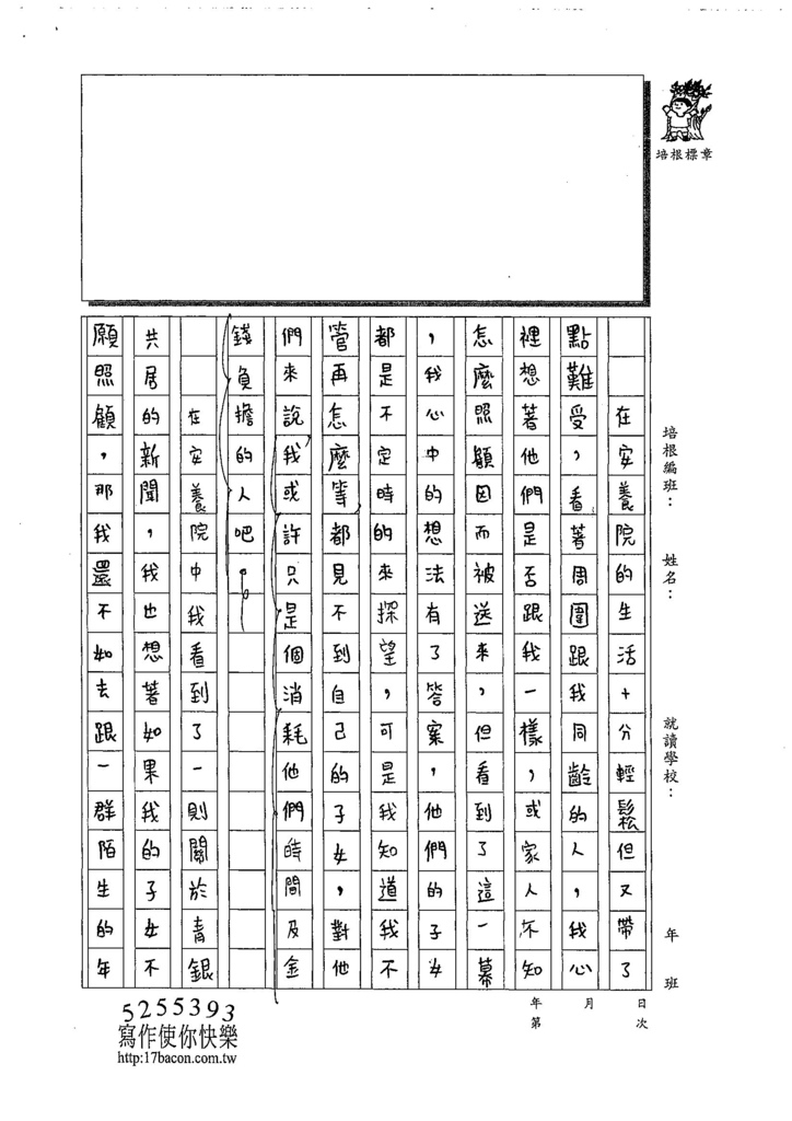 108WG107李晨儀 (2).jpg