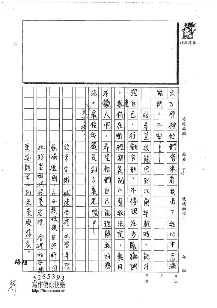 108WG107張巧靜 (3).jpg