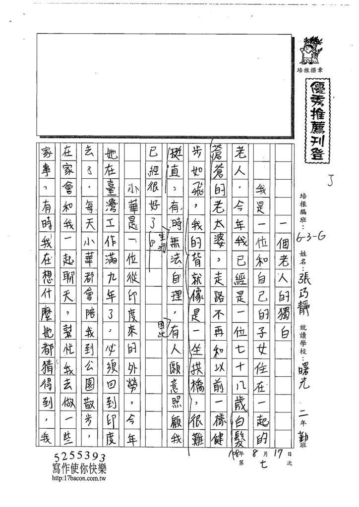 108WG107張巧靜 (1).jpg