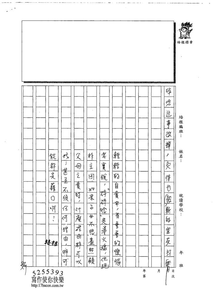 108WG107蔡旭泓 (3).jpg