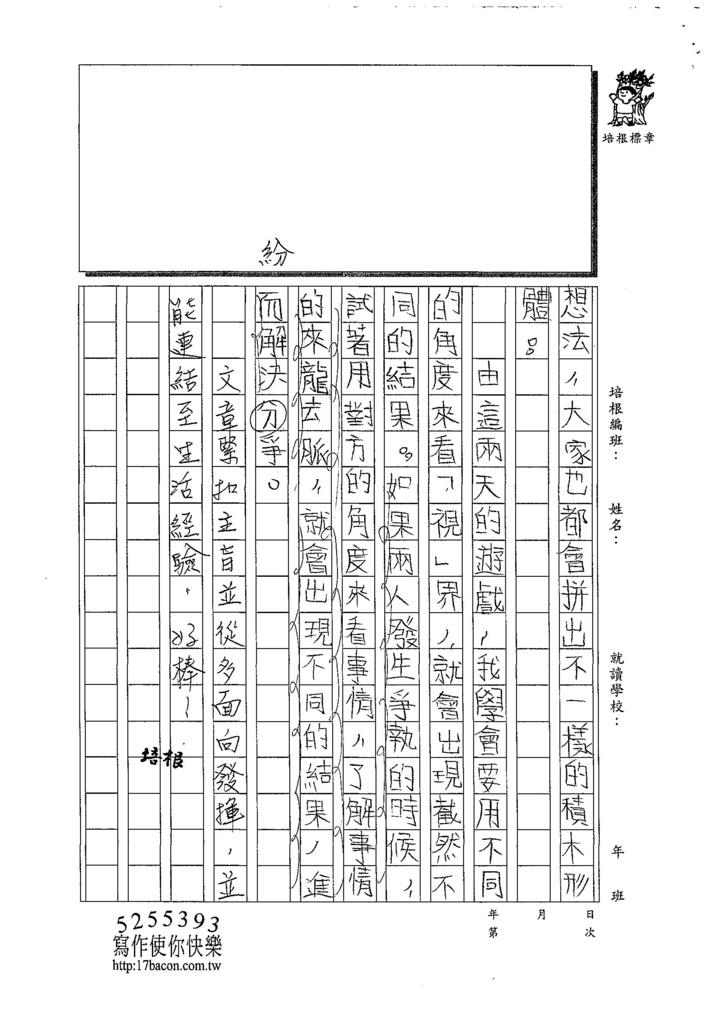 108ERW06吳宜芮 (4).jpg