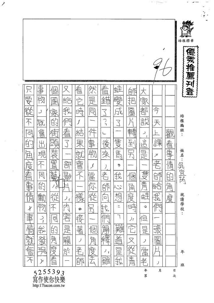 108ERW06吳宜芮 (1).jpg