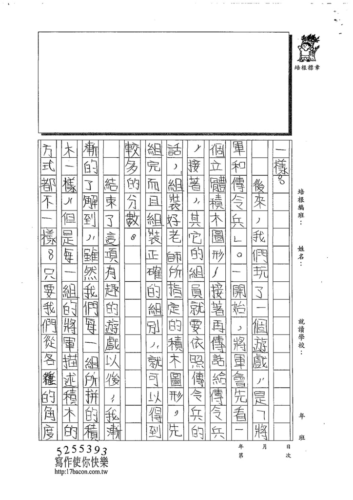 108ERW06吳宜芮 (2).jpg