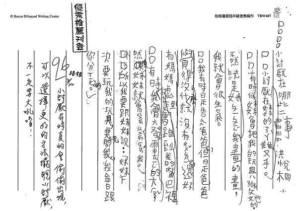 108TBW407洪悅桐 (1).jpg