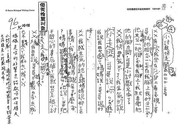 108TBW407洪悅桐 (2).jpg