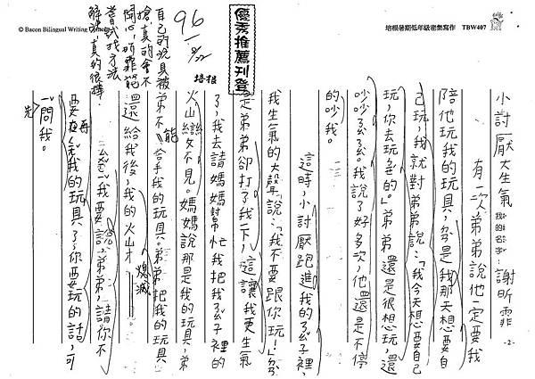 108TBW407洪悅桐 (3).jpg