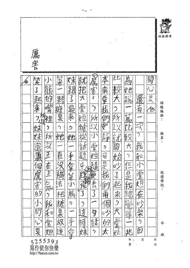 108TMW407巫姵妮 (2).jpg