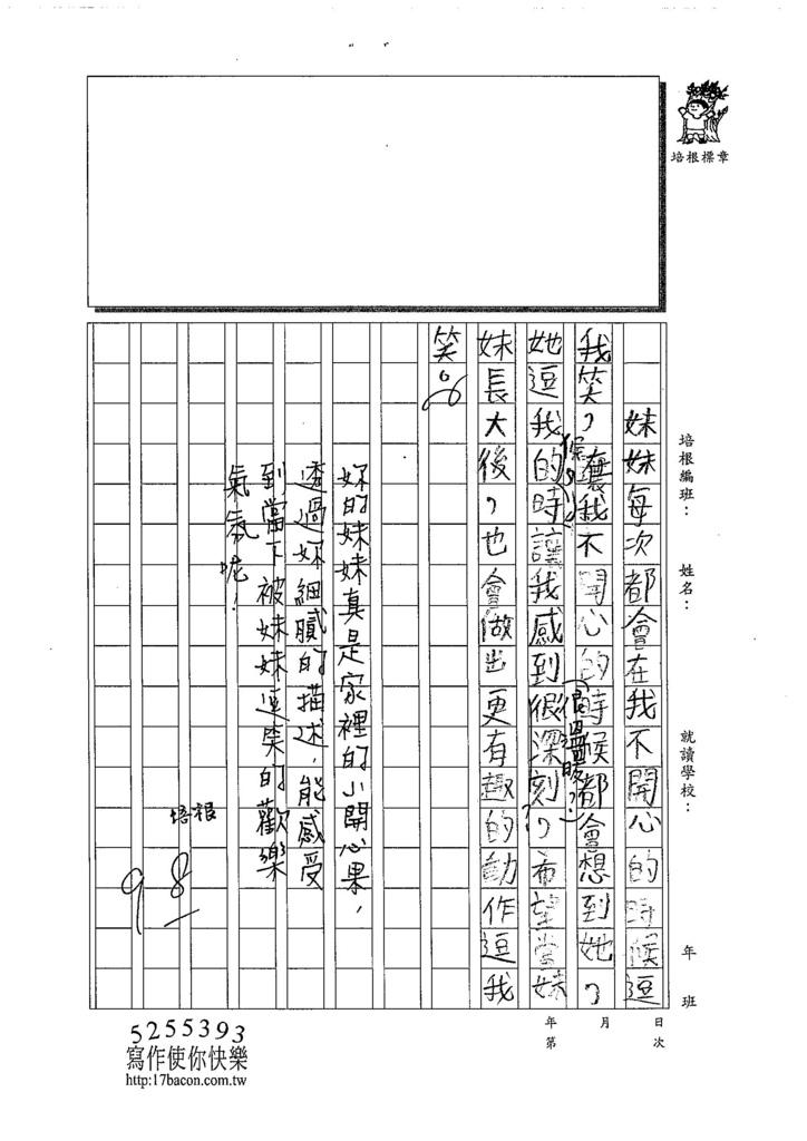 108TMW407巫姵妮 (3).jpg