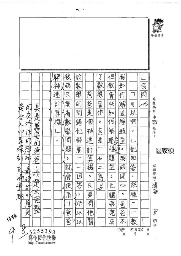 108TMW407區家碩 (2).jpg