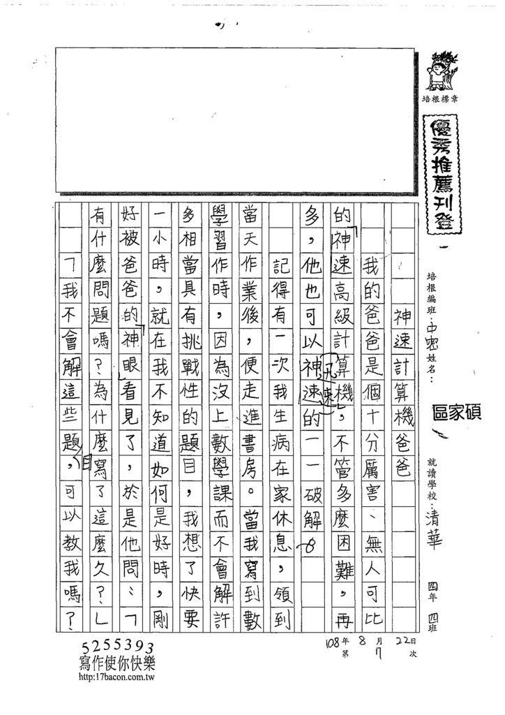 108TMW407區家碩 (1).jpg