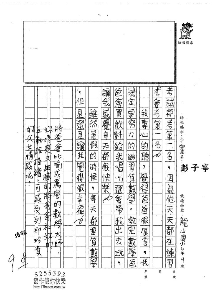 108TMW407彭子寧 (2).jpg