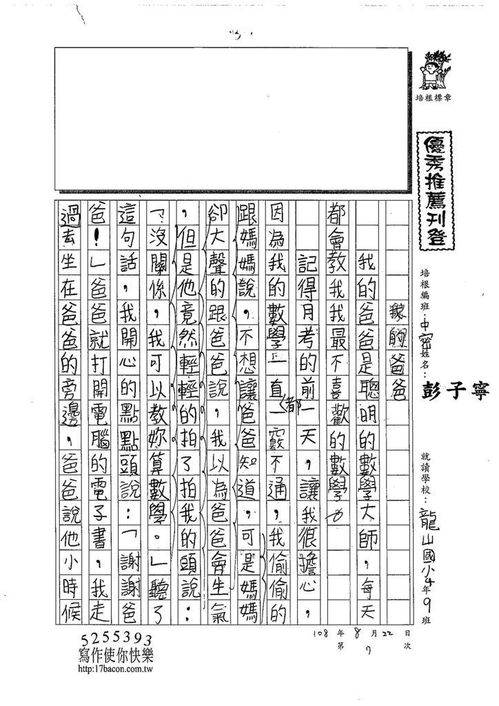 108TMW407彭子寧 (1).jpg