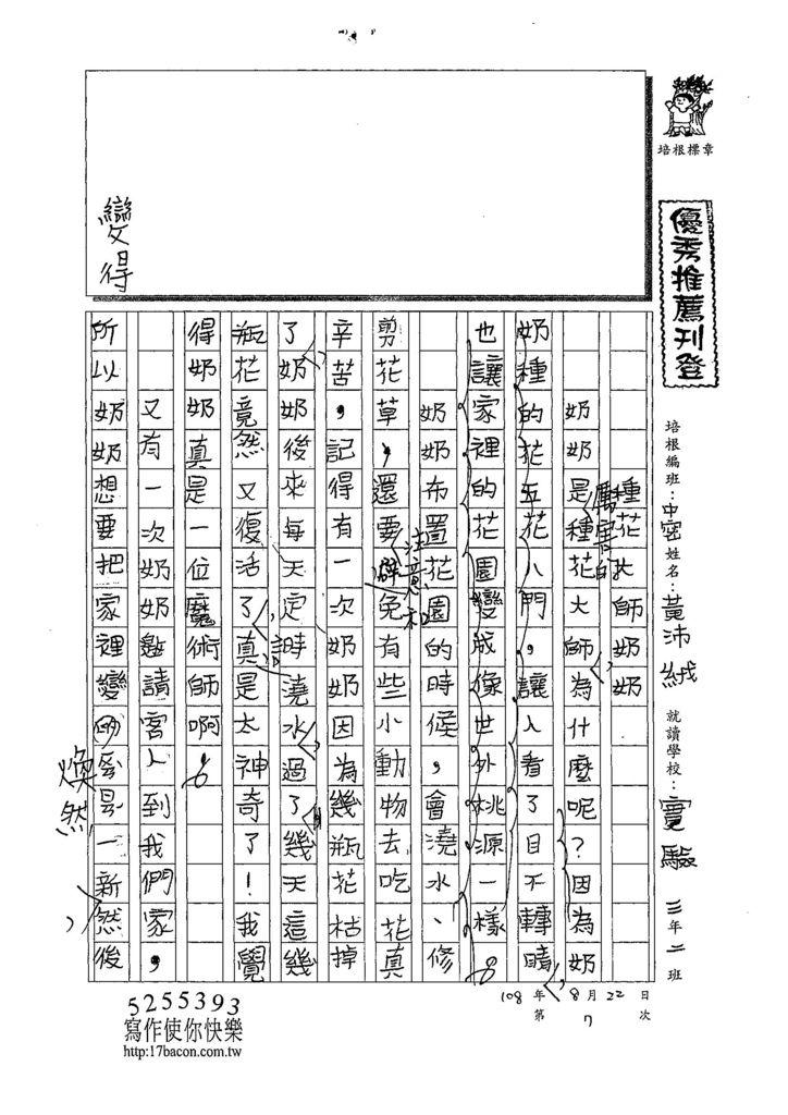 108TMW407黃沛絨 (1).jpg