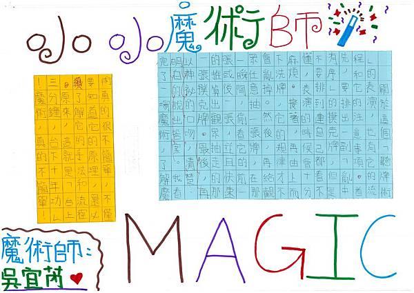 108ERW08吳宜芮(2).jpg